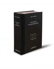 Chevillard-Autofictif10ans-maquette